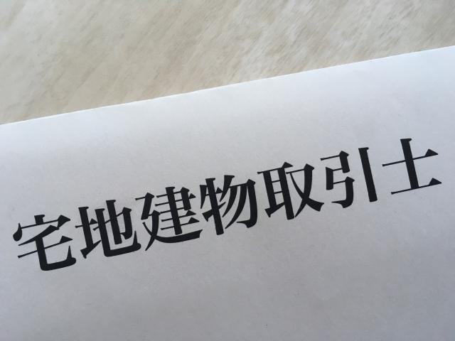 宅建・試験・解答速報・2019